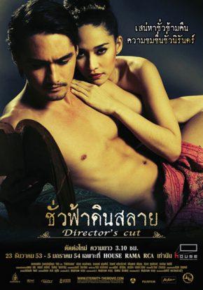 ดูหนัง Eternity (2010) ชั่วฟ้าดินสลาย ดูหนังออนไลน์ฟรี ดูหนังฟรี HD ชัด ดูหนังใหม่ชนโรง หนังใหม่ล่าสุด เต็มเรื่อง มาสเตอร์ พากย์ไทย ซาวด์แทร็ก ซับไทย หนังซูม หนังแอคชั่น หนังผจญภัย หนังแอนนิเมชั่น หนัง HD ได้ที่ movie24x.com