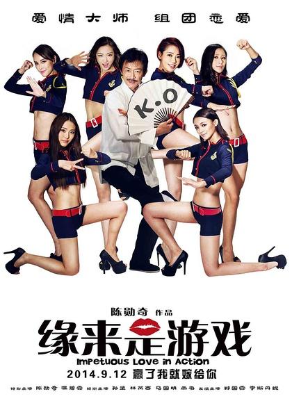 ดูหนัง ดูหนังออนไลน์ Impetuous Love in Action (2014) ศึกพิชิตใจของนายไฮโซ ดูหนังออนไลน์ฟรี ดูหนังฟรี ดูหนังใหม่ชนโรง หนังใหม่ล่าสุด หนังแอคชั่น หนังผจญภัย หนังแอนนิเมชั่น หนัง HD ได้ที่ movie24x.com