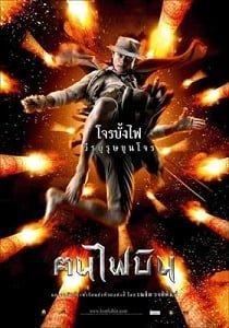 ดูหนัง Dynamite Warrior (2006) ฅนไฟบิน ดูหนังออนไลน์ฟรี ดูหนังฟรี ดูหนังใหม่ชนโรง หนังใหม่ล่าสุด หนังแอคชั่น หนังผจญภัย หนังแอนนิเมชั่น หนัง HD ได้ที่ movie24x.com