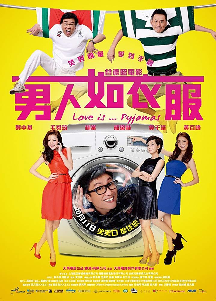 ดูหนัง ดูหนังออนไลน์ Love Is Pyjamas (2012) ขีดเส้นรัก นักออกแบบ ดูหนังออนไลน์ฟรี ดูหนังฟรี ดูหนังใหม่ชนโรง หนังใหม่ล่าสุด หนังแอคชั่น หนังผจญภัย หนังแอนนิเมชั่น หนัง HD ได้ที่ movie24x.com