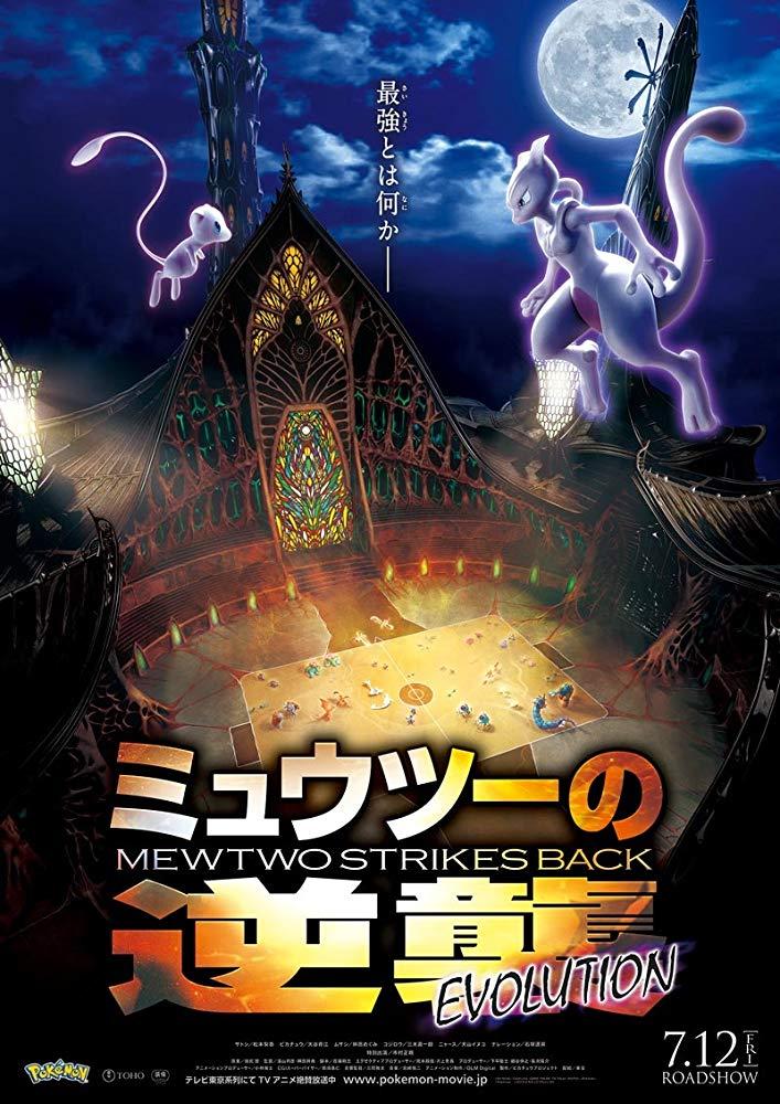 ดูหนัง ดูหนังออนไลน์ Pokemon Mewtwo Strikes Back Evolution (2019) ดูหนังออนไลน์ฟรี ดูหนังฟรี HD ชัด ดูหนังใหม่ชนโรง หนังใหม่ล่าสุด เต็มเรื่อง มาสเตอร์ พากย์ไทย ซาวด์แทร็ก ซับไทย หนังซูม หนังแอคชั่น หนังผจญภัย หนังแอนนิเมชั่น หนัง HD ได้ที่ movie24x.com