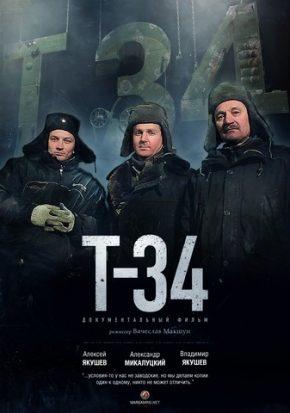 ดูหนัง T-34 (2018) ที-34 แหกค่ายประจัญบาน ดูหนังออนไลน์ฟรี ดูหนังฟรี ดูหนังใหม่ชนโรง หนังใหม่ล่าสุด หนังแอคชั่น หนังผจญภัย หนังแอนนิเมชั่น หนัง HD ได้ที่ movie24x.com