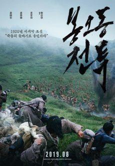 ดูหนัง The Battle: Roar To Victory (2019) ดูหนังออนไลน์ฟรี ดูหนังฟรี ดูหนังใหม่ชนโรง หนังใหม่ล่าสุด หนังแอคชั่น หนังผจญภัย หนังแอนนิเมชั่น หนัง HD ได้ที่ movie24x.com