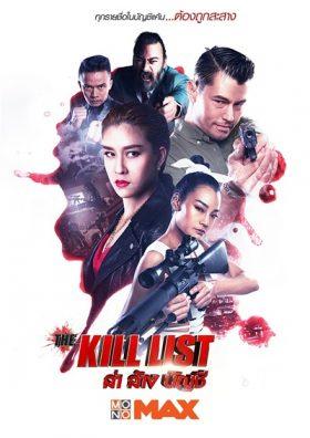 ดูหนัง THE KILL LIST (2020) ล่า ล้าง บัญชี ดูหนังออนไลน์ฟรี ดูหนังฟรี HD ชัด ดูหนังใหม่ชนโรง หนังใหม่ล่าสุด เต็มเรื่อง มาสเตอร์ พากย์ไทย ซาวด์แทร็ก ซับไทย หนังซูม หนังแอคชั่น หนังผจญภัย หนังแอนนิเมชั่น หนัง HD ได้ที่ movie24x.com