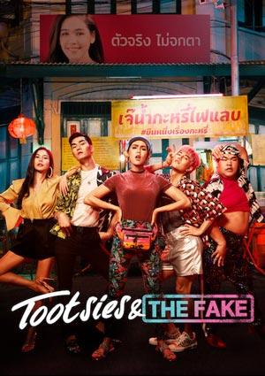 ดูหนัง ดูหนังออนไลน์ TOOTSIES AND THE FAKE ตุ๊ดซี่ส์ แอนด์ เดอะเฟค ดูหนังออนไลน์ฟรี ดูหนังฟรี HD ชัด ดูหนังใหม่ชนโรง หนังใหม่ล่าสุด เต็มเรื่อง มาสเตอร์ พากย์ไทย ซาวด์แทร็ก ซับไทย หนังซูม หนังแอคชั่น หนังผจญภัย หนังแอนนิเมชั่น หนัง HD ได้ที่ movie24x.com