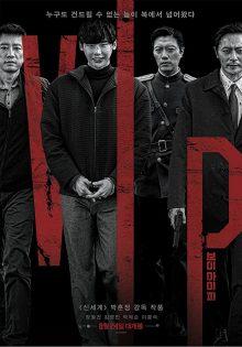 ดูหนัง V.I.P. (2017) วี.ไอ.พี ดูหนังออนไลน์ฟรี ดูหนังฟรี ดูหนังใหม่ชนโรง หนังใหม่ล่าสุด หนังแอคชั่น หนังผจญภัย หนังแอนนิเมชั่น หนัง HD ได้ที่ movie24x.com
