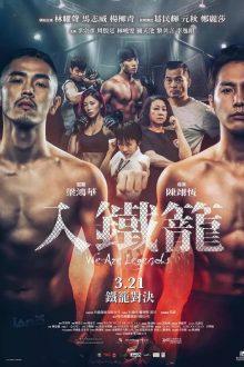 ดูหนัง We Are Legends (2019) เจ้าสังเวียนกรงเหล็ก ดูหนังออนไลน์ฟรี ดูหนังฟรี HD ชัด ดูหนังใหม่ชนโรง หนังใหม่ล่าสุด เต็มเรื่อง มาสเตอร์ พากย์ไทย ซาวด์แทร็ก ซับไทย หนังซูม หนังแอคชั่น หนังผจญภัย หนังแอนนิเมชั่น หนัง HD ได้ที่ movie24x.com