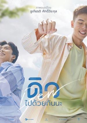 ดูหนัง DEW ดิว ไปด้วยกันนะ ดูหนังออนไลน์ฟรี ดูหนังฟรี HD ชัด ดูหนังใหม่ชนโรง หนังใหม่ล่าสุด เต็มเรื่อง มาสเตอร์ พากย์ไทย ซาวด์แทร็ก ซับไทย หนังซูม หนังแอคชั่น หนังผจญภัย หนังแอนนิเมชั่น หนัง HD ได้ที่ movie24x.com