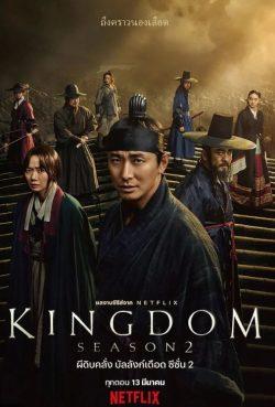 ดูหนัง Kingdom Season 2 (2020) ผีดิบคลั่ง บัลลังก์เดือด ดูหนังออนไลน์ฟรี ดูหนังฟรี HD ชัด ดูหนังใหม่ชนโรง หนังใหม่ล่าสุด เต็มเรื่อง มาสเตอร์ พากย์ไทย ซาวด์แทร็ก ซับไทย หนังซูม หนังแอคชั่น หนังผจญภัย หนังแอนนิเมชั่น หนัง HD ได้ที่ movie24x.com