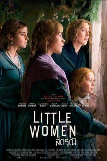 ดูหนัง LITTLE WOMEN สี่ดรุณี ดูหนังออนไลน์ฟรี ดูหนังฟรี HD ชัด ดูหนังใหม่ชนโรง หนังใหม่ล่าสุด เต็มเรื่อง มาสเตอร์ พากย์ไทย ซาวด์แทร็ก ซับไทย หนังซูม หนังแอคชั่น หนังผจญภัย หนังแอนนิเมชั่น หนัง HD ได้ที่ movie24x.com
