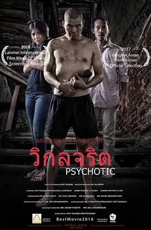 ดูหนัง PSYCHOTIC วิกลจริต ดูหนังออนไลน์ฟรี ดูหนังฟรี HD ชัด ดูหนังใหม่ชนโรง หนังใหม่ล่าสุด เต็มเรื่อง มาสเตอร์ พากย์ไทย ซาวด์แทร็ก ซับไทย หนังซูม หนังแอคชั่น หนังผจญภัย หนังแอนนิเมชั่น หนัง HD ได้ที่ movie24x.com