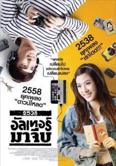 ดูหนัง 2538 Alter Ma Jive (2015) อัลเทอร์มาจีบ ดูหนังออนไลน์ฟรี ดูหนังฟรี ดูหนังใหม่ชนโรง หนังใหม่ล่าสุด หนังแอคชั่น หนังผจญภัย หนังแอนนิเมชั่น หนัง HD ได้ที่ movie24x.com