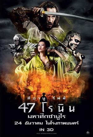 ดูหนัง 47 Ronin (47 โรนิน) มหาศึกซามูไร ดูหนังออนไลน์ฟรี ดูหนังฟรี ดูหนังใหม่ชนโรง หนังใหม่ล่าสุด หนังแอคชั่น หนังผจญภัย หนังแอนนิเมชั่น หนัง HD ได้ที่ movie24x.com