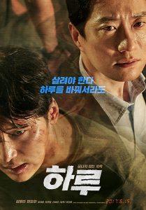 ดูหนัง A Day (2017) ดูหนังออนไลน์ฟรี ดูหนังฟรี HD ชัด ดูหนังใหม่ชนโรง หนังใหม่ล่าสุด เต็มเรื่อง มาสเตอร์ พากย์ไทย ซาวด์แทร็ก ซับไทย หนังซูม หนังแอคชั่น หนังผจญภัย หนังแอนนิเมชั่น หนัง HD ได้ที่ movie24x.com