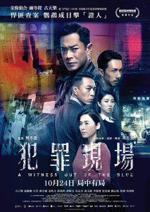 ดูหนัง A-Witness-Out-of-the-Blue-213×300 ดูหนังออนไลน์ฟรี ดูหนังฟรี HD ชัด ดูหนังใหม่ชนโรง หนังใหม่ล่าสุด เต็มเรื่อง มาสเตอร์ พากย์ไทย ซาวด์แทร็ก ซับไทย หนังซูม หนังแอคชั่น หนังผจญภัย หนังแอนนิเมชั่น หนัง HD ได้ที่ movie24x.com
