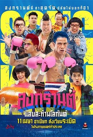 ดูหนัง สงกรานต์ แสบสะท้านโลกันต์ (2019) BOXING SANGKRAN ดูหนังออนไลน์ฟรี ดูหนังฟรี HD ชัด ดูหนังใหม่ชนโรง หนังใหม่ล่าสุด เต็มเรื่อง มาสเตอร์ พากย์ไทย ซาวด์แทร็ก ซับไทย หนังซูม หนังแอคชั่น หนังผจญภัย หนังแอนนิเมชั่น หนัง HD ได้ที่ movie24x.com
