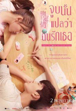 ดูหนัง Fall-in-Love-at-First-Kiss ดูหนังออนไลน์ฟรี ดูหนังฟรี HD ชัด ดูหนังใหม่ชนโรง หนังใหม่ล่าสุด เต็มเรื่อง มาสเตอร์ พากย์ไทย ซาวด์แทร็ก ซับไทย หนังซูม หนังแอคชั่น หนังผจญภัย หนังแอนนิเมชั่น หนัง HD ได้ที่ movie24x.com