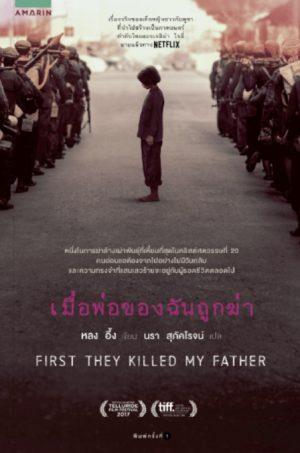 ดูหนัง First They Killed My Father (2017) เมื่อพ่อของฉันถูกฆ่า ดูหนังออนไลน์ฟรี ดูหนังฟรี HD ชัด ดูหนังใหม่ชนโรง หนังใหม่ล่าสุด เต็มเรื่อง มาสเตอร์ พากย์ไทย ซาวด์แทร็ก ซับไทย หนังซูม หนังแอคชั่น หนังผจญภัย หนังแอนนิเมชั่น หนัง HD ได้ที่ movie24x.com
