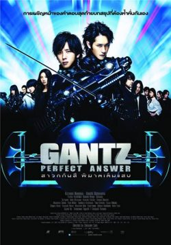 ดูหนัง Gantz 2 : Perfect Answer สาวกกันสึพิฆาตเต็มแสบ ภาค 2 ดูหนังออนไลน์ฟรี ดูหนังฟรี ดูหนังใหม่ชนโรง หนังใหม่ล่าสุด หนังแอคชั่น หนังผจญภัย หนังแอนนิเมชั่น หนัง HD ได้ที่ movie24x.com
