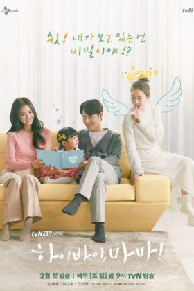 ดูหนัง Hi Bye, Mama! (2020) บ๊ายบายแม่จ๋า (Ep.1-12) ดูหนังออนไลน์ฟรี ดูหนังฟรี ดูหนังใหม่ชนโรง หนังใหม่ล่าสุด หนังแอคชั่น หนังผจญภัย หนังแอนนิเมชั่น หนัง HD ได้ที่ movie24x.com
