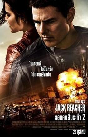 ดูหนัง Jack Reacher 2 : Never Go Back (2016) ยอดคนสืบระห่ำ 2 ดูหนังออนไลน์ฟรี ดูหนังฟรี HD ชัด ดูหนังใหม่ชนโรง หนังใหม่ล่าสุด เต็มเรื่อง มาสเตอร์ พากย์ไทย ซาวด์แทร็ก ซับไทย หนังซูม หนังแอคชั่น หนังผจญภัย หนังแอนนิเมชั่น หนัง HD ได้ที่ movie24x.com