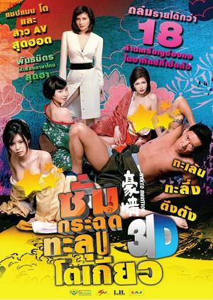 ดูหนัง ซั่มกระฉูด ทะลุโตเกียว Naked Ambition AV 18+ ดูหนังออนไลน์ฟรี ดูหนังฟรี ดูหนังใหม่ชนโรง หนังใหม่ล่าสุด หนังแอคชั่น หนังผจญภัย หนังแอนนิเมชั่น หนัง HD ได้ที่ movie24x.com