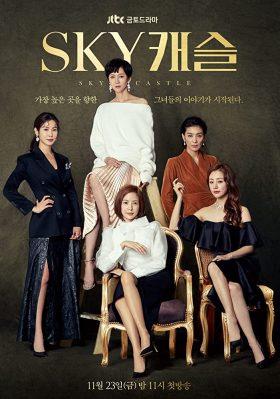 ดูหนัง SKY Castle (2018) วิมานวาดฝัน [Ep.1-20 จบ] ซับไทย ดูหนังออนไลน์ฟรี ดูหนังฟรี ดูหนังใหม่ชนโรง หนังใหม่ล่าสุด หนังแอคชั่น หนังผจญภัย หนังแอนนิเมชั่น หนัง HD ได้ที่ movie24x.com