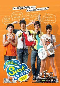 ดูหนัง SuckSeed (2011) ซักซี๊ด ห่วยขั้นเทพ ดูหนังออนไลน์ฟรี ดูหนังฟรี HD ชัด ดูหนังใหม่ชนโรง หนังใหม่ล่าสุด เต็มเรื่อง มาสเตอร์ พากย์ไทย ซาวด์แทร็ก ซับไทย หนังซูม หนังแอคชั่น หนังผจญภัย หนังแอนนิเมชั่น หนัง HD ได้ที่ movie24x.com