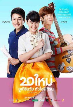 ดูหนัง Suddenly Twenty (2017) 20 ใหม่ ยูเทิร์นวัย หัวใจรีเทิร์น ดูหนังออนไลน์ฟรี ดูหนังฟรี HD ชัด ดูหนังใหม่ชนโรง หนังใหม่ล่าสุด เต็มเรื่อง มาสเตอร์ พากย์ไทย ซาวด์แทร็ก ซับไทย หนังซูม หนังแอคชั่น หนังผจญภัย หนังแอนนิเมชั่น หนัง HD ได้ที่ movie24x.com