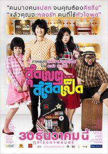 ดูหนัง Sudkate Salateped (2010) สุดเขต สเลดเป็ด ดูหนังออนไลน์ฟรี ดูหนังฟรี HD ชัด ดูหนังใหม่ชนโรง หนังใหม่ล่าสุด เต็มเรื่อง มาสเตอร์ พากย์ไทย ซาวด์แทร็ก ซับไทย หนังซูม หนังแอคชั่น หนังผจญภัย หนังแอนนิเมชั่น หนัง HD ได้ที่ movie24x.com