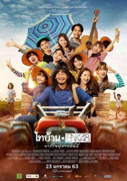 ดูหนัง ไทบ้าน X BNK48 (2020) จากใจผู้สาวคนนี้ ดูหนังออนไลน์ฟรี ดูหนังฟรี ดูหนังใหม่ชนโรง หนังใหม่ล่าสุด หนังแอคชั่น หนังผจญภัย หนังแอนนิเมชั่น หนัง HD ได้ที่ movie24x.com