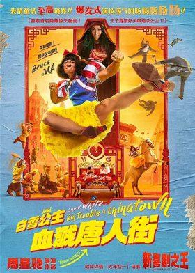 ดูหนัง The New King of Comedy (2019) คนเล็กไม่เกรงใจนรก ดูหนังออนไลน์ฟรี ดูหนังฟรี HD ชัด ดูหนังใหม่ชนโรง หนังใหม่ล่าสุด เต็มเรื่อง มาสเตอร์ พากย์ไทย ซาวด์แทร็ก ซับไทย หนังซูม หนังแอคชั่น หนังผจญภัย หนังแอนนิเมชั่น หนัง HD ได้ที่ movie24x.com