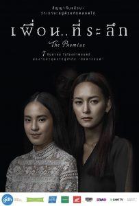 ดูหนัง เพื่อน ที่ระลึก (2017) The Promise ดูหนังออนไลน์ฟรี ดูหนังฟรี HD ชัด ดูหนังใหม่ชนโรง หนังใหม่ล่าสุด เต็มเรื่อง มาสเตอร์ พากย์ไทย ซาวด์แทร็ก ซับไทย หนังซูม หนังแอคชั่น หนังผจญภัย หนังแอนนิเมชั่น หนัง HD ได้ที่ movie24x.com
