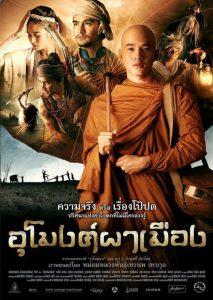 ดูหนัง The outrage (2011) อุโมงค์ผาเมือง ดูหนังออนไลน์ฟรี ดูหนังฟรี HD ชัด ดูหนังใหม่ชนโรง หนังใหม่ล่าสุด เต็มเรื่อง มาสเตอร์ พากย์ไทย ซาวด์แทร็ก ซับไทย หนังซูม หนังแอคชั่น หนังผจญภัย หนังแอนนิเมชั่น หนัง HD ได้ที่ movie24x.com