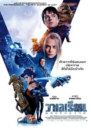 ดูหนัง Valerian and the City of a Thousand Planets วาเลเรียน พลิกจักรวาล ดูหนังออนไลน์ฟรี ดูหนังฟรี HD ชัด ดูหนังใหม่ชนโรง หนังใหม่ล่าสุด เต็มเรื่อง มาสเตอร์ พากย์ไทย ซาวด์แทร็ก ซับไทย หนังซูม หนังแอคชั่น หนังผจญภัย หนังแอนนิเมชั่น หนัง HD ได้ที่ movie24x.com
