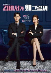 ดูหนัง What's Wrong With Secretary Kim (2018) รักมั้ยนะ เลขาคิม ดูหนังออนไลน์ฟรี ดูหนังฟรี HD ชัด ดูหนังใหม่ชนโรง หนังใหม่ล่าสุด เต็มเรื่อง มาสเตอร์ พากย์ไทย ซาวด์แทร็ก ซับไทย หนังซูม หนังแอคชั่น หนังผจญภัย หนังแอนนิเมชั่น หนัง HD ได้ที่ movie24x.com