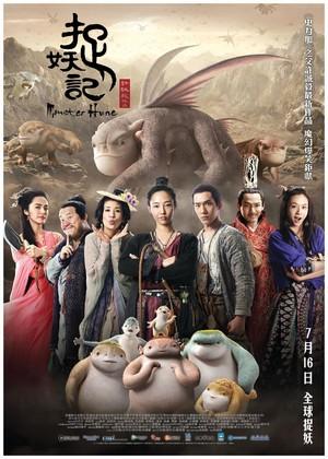 ดูหนัง Monster Hunt (2015) มอนสเตอร์ ฮันท์ ศึกถล่มฟ้า อสูรน้อยจอมซน ภาค 1 ดูหนังออนไลน์ฟรี ดูหนังฟรี ดูหนังใหม่ชนโรง หนังใหม่ล่าสุด หนังแอคชั่น หนังผจญภัย หนังแอนนิเมชั่น หนัง HD ได้ที่ movie24x.com