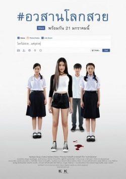ดูหนัง อวสานโลกสวย ดูหนังออนไลน์ฟรี ดูหนังฟรี HD ชัด ดูหนังใหม่ชนโรง หนังใหม่ล่าสุด เต็มเรื่อง มาสเตอร์ พากย์ไทย ซาวด์แทร็ก ซับไทย หนังซูม หนังแอคชั่น หนังผจญภัย หนังแอนนิเมชั่น หนัง HD ได้ที่ movie24x.com