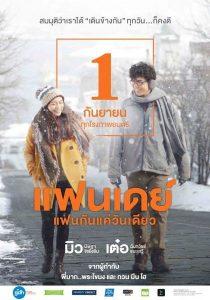 ดูหนัง แฟนเดย์ แฟนกันแค่วันเดียว (2016) FANDAY ดูหนังออนไลน์ฟรี ดูหนังฟรี HD ชัด ดูหนังใหม่ชนโรง หนังใหม่ล่าสุด เต็มเรื่อง มาสเตอร์ พากย์ไทย ซาวด์แทร็ก ซับไทย หนังซูม หนังแอคชั่น หนังผจญภัย หนังแอนนิเมชั่น หนัง HD ได้ที่ movie24x.com