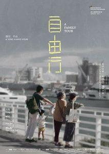 ดูหนัง A Family Tour (2018) ทัวร์สนุก (สุดเศร้า) ดูหนังออนไลน์ฟรี ดูหนังฟรี ดูหนังใหม่ชนโรง หนังใหม่ล่าสุด หนังแอคชั่น หนังผจญภัย หนังแอนนิเมชั่น หนัง HD ได้ที่ movie24x.com