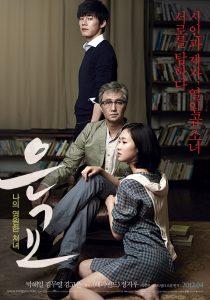 ดูหนัง A Muse (2012) เสน่ห์หาในวังวน (เด็กสาวกับชายแก่) ดูหนังออนไลน์ฟรี ดูหนังฟรี HD ชัด ดูหนังใหม่ชนโรง หนังใหม่ล่าสุด เต็มเรื่อง มาสเตอร์ พากย์ไทย ซาวด์แทร็ก ซับไทย หนังซูม หนังแอคชั่น หนังผจญภัย หนังแอนนิเมชั่น หนัง HD ได้ที่ movie24x.com