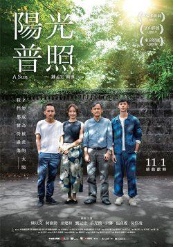 ดูหนัง A sun (2019) ชีวิตกร้านตะวัน ดูหนังออนไลน์ฟรี ดูหนังฟรี ดูหนังใหม่ชนโรง หนังใหม่ล่าสุด หนังแอคชั่น หนังผจญภัย หนังแอนนิเมชั่น หนัง HD ได้ที่ movie24x.com