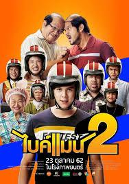 ดูหนัง BIKEMAN 2 (2019) ไบค์แมน 2 ดูหนังออนไลน์ฟรี ดูหนังฟรี HD ชัด ดูหนังใหม่ชนโรง หนังใหม่ล่าสุด เต็มเรื่อง มาสเตอร์ พากย์ไทย ซาวด์แทร็ก ซับไทย หนังซูม หนังแอคชั่น หนังผจญภัย หนังแอนนิเมชั่น หนัง HD ได้ที่ movie24x.com
