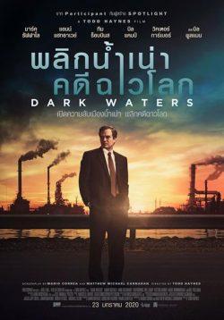 ดูหนัง Dark Waters (2019) พลิกน้ำเน่าคดีฉาวโลก ดูหนังออนไลน์ฟรี ดูหนังฟรี HD ชัด ดูหนังใหม่ชนโรง หนังใหม่ล่าสุด เต็มเรื่อง มาสเตอร์ พากย์ไทย ซาวด์แทร็ก ซับไทย หนังซูม หนังแอคชั่น หนังผจญภัย หนังแอนนิเมชั่น หนัง HD ได้ที่ movie24x.com