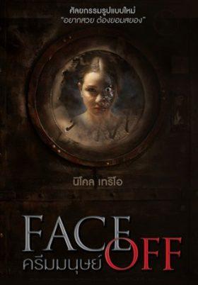 ดูหนัง Face Off (2017) ครีมมนุษย์ ดูหนังออนไลน์ฟรี ดูหนังฟรี HD ชัด ดูหนังใหม่ชนโรง หนังใหม่ล่าสุด เต็มเรื่อง มาสเตอร์ พากย์ไทย ซาวด์แทร็ก ซับไทย หนังซูม หนังแอคชั่น หนังผจญภัย หนังแอนนิเมชั่น หนัง HD ได้ที่ movie24x.com