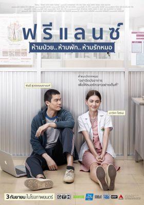 ดูหนัง ฟรีแลนซ์ ห้ามป่วย ห้ามพัก ห้ามรักหมอ (2015) Heart Attack ดูหนังออนไลน์ฟรี ดูหนังฟรี HD ชัด ดูหนังใหม่ชนโรง หนังใหม่ล่าสุด เต็มเรื่อง มาสเตอร์ พากย์ไทย ซาวด์แทร็ก ซับไทย หนังซูม หนังแอคชั่น หนังผจญภัย หนังแอนนิเมชั่น หนัง HD ได้ที่ movie24x.com
