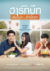 ดูหนัง Heartbeat 01 ดูหนังออนไลน์ฟรี ดูหนังฟรี HD ชัด ดูหนังใหม่ชนโรง หนังใหม่ล่าสุด เต็มเรื่อง มาสเตอร์ พากย์ไทย ซาวด์แทร็ก ซับไทย หนังซูม หนังแอคชั่น หนังผจญภัย หนังแอนนิเมชั่น หนัง HD ได้ที่ movie24x.com