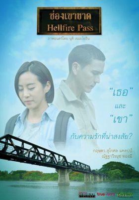 ดูหนัง Hellfire Pass (2017) ช่องเขาขาด ดูหนังออนไลน์ฟรี ดูหนังฟรี HD ชัด ดูหนังใหม่ชนโรง หนังใหม่ล่าสุด เต็มเรื่อง มาสเตอร์ พากย์ไทย ซาวด์แทร็ก ซับไทย หนังซูม หนังแอคชั่น หนังผจญภัย หนังแอนนิเมชั่น หนัง HD ได้ที่ movie24x.com