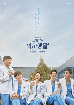 ดูหนัง Hospital Playlist (2020) เพลย์ลิสต์ชุดกาวน์ ดูหนังออนไลน์ฟรี ดูหนังฟรี ดูหนังใหม่ชนโรง หนังใหม่ล่าสุด หนังแอคชั่น หนังผจญภัย หนังแอนนิเมชั่น หนัง HD ได้ที่ movie24x.com