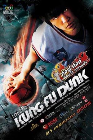 ดูหนัง KUNGFU-DUNK ดูหนังออนไลน์ฟรี ดูหนังฟรี HD ชัด ดูหนังใหม่ชนโรง หนังใหม่ล่าสุด เต็มเรื่อง มาสเตอร์ พากย์ไทย ซาวด์แทร็ก ซับไทย หนังซูม หนังแอคชั่น หนังผจญภัย หนังแอนนิเมชั่น หนัง HD ได้ที่ movie24x.com